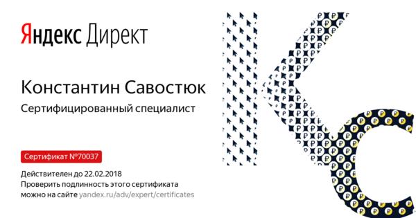 Константин Савостюк - Сертифицированный специалист