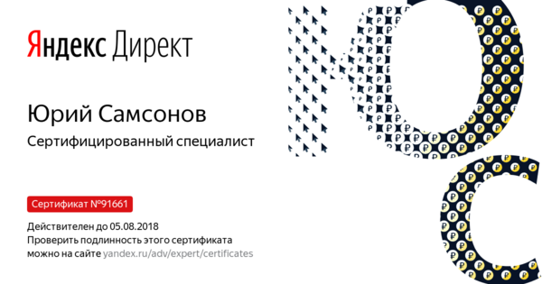 Юрий Самсонов - Сертифицированный специалист