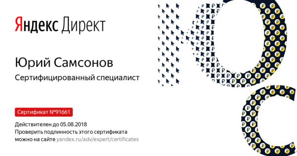 Проверка сертификата яндекс директ smm трафик контекстная реклама