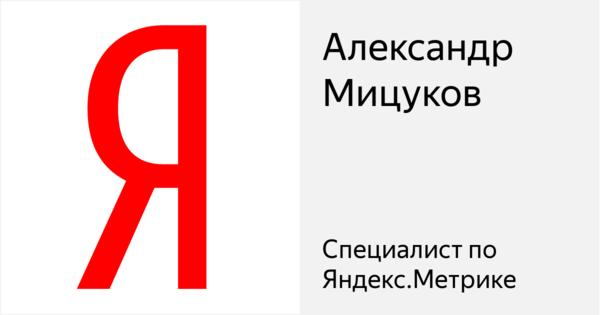 Александр Мицуков - Сертифицированный специалист