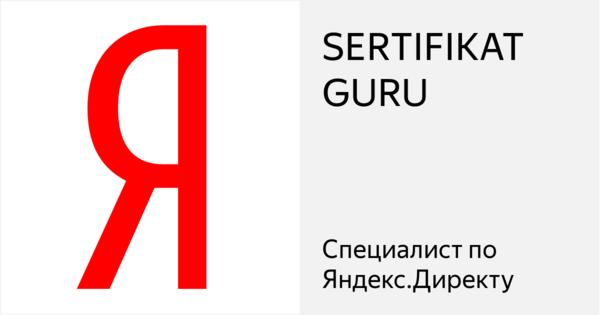 SERTIFIKAT GURU - Сертифицированный специалист