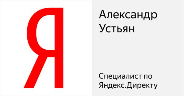 Александр Устьян - Сертифицированный специалист