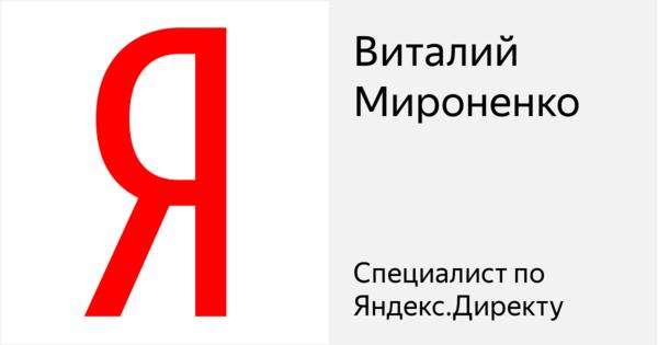 Виталий Мироненко - Сертифицированный специалист