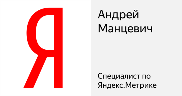 Андрей Манцевич - Сертифицированный специалист