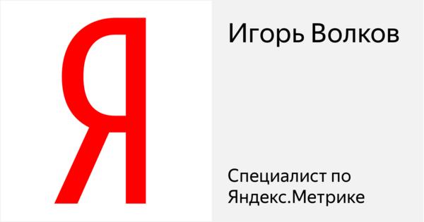 Игорь Волков - Сертифицированный специалист