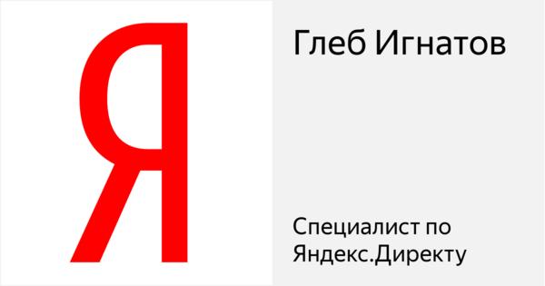 Глеб Игнатов - Сертифицированный специалист