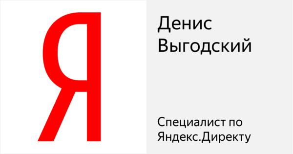Денис Выгодский - Сертифицированный специалист
