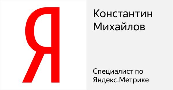 Константин Михайлов - Сертифицированный специалист