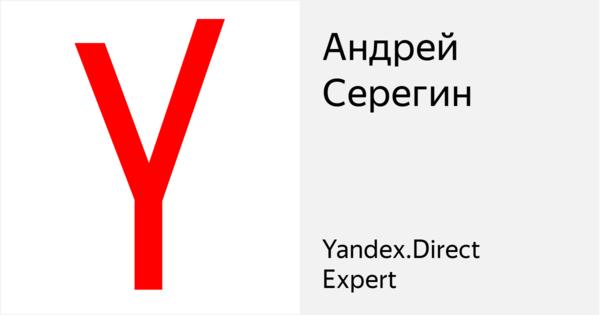 Андрей Серегин - Сертифицированный специалист