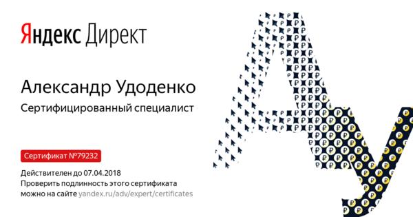Александр Удоденко - Сертифицированный специалист