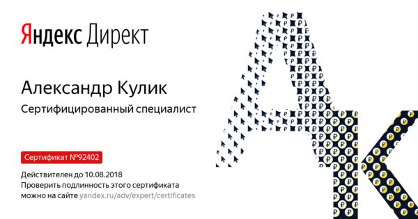 Александр Кулик - Сертифицированный специалист