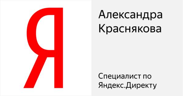 Александра Краснякова - Сертифицированный специалист