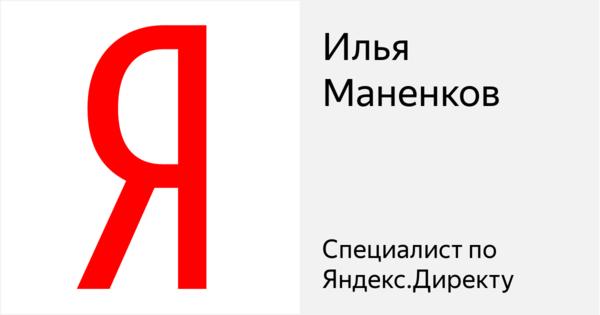 Илья Маненков - Сертифицированный специалист