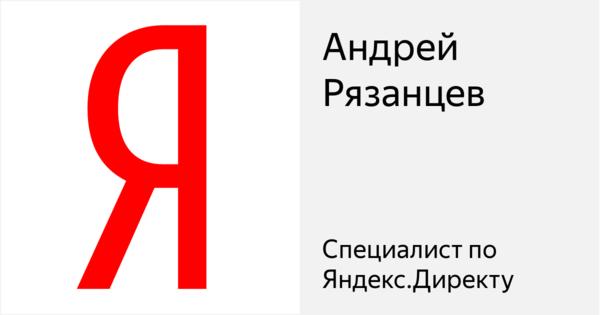 Андрей Рязанцев - Сертифицированный специалист