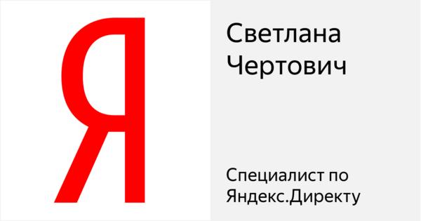 Светлана Чертович - Сертифицированный специалист