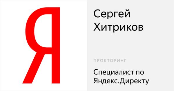 Сергей Хитриков - Сертифицированный специалист