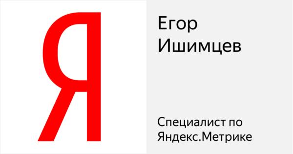 Егор Ишимцев - Сертифицированный специалист