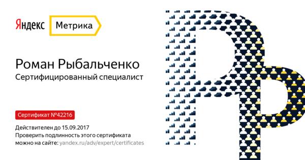 Роман Рыбальченко - Сертифицированный специалист