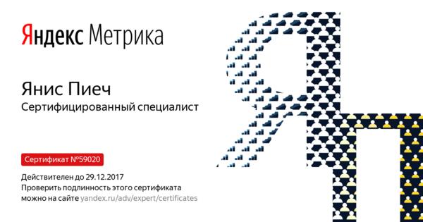 Янис Пиеч - Сертифицированный специалист