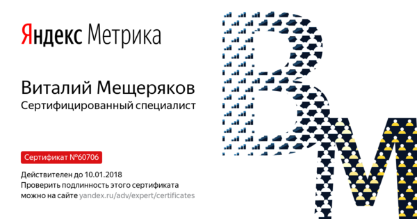 Виталий Мещеряков - Сертифицированный специалист