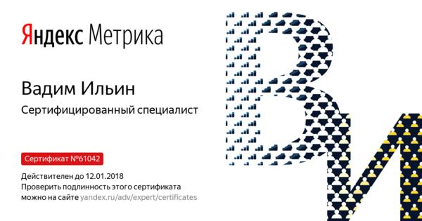 Вадим Ильин - Сертифицированный специалист