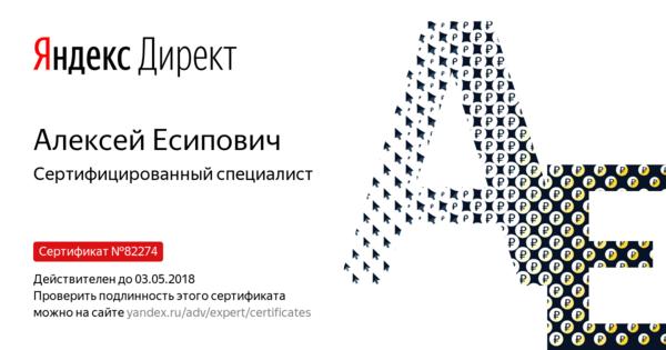 Алексей Есипович - Сертифицированный специалист