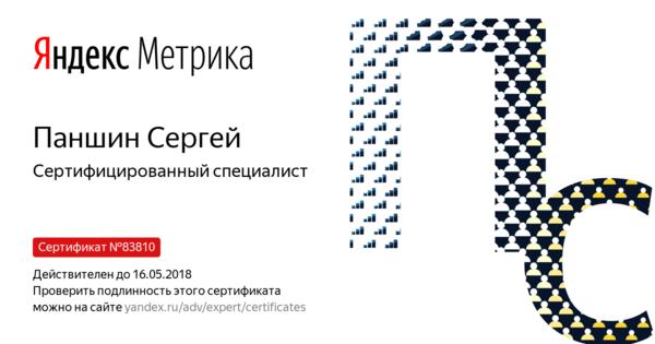 Паншин Сергей - Сертифицированный специалист