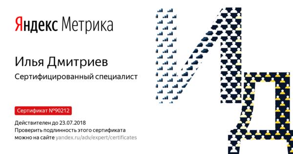 Илья Дмитриев - Сертифицированный специалист