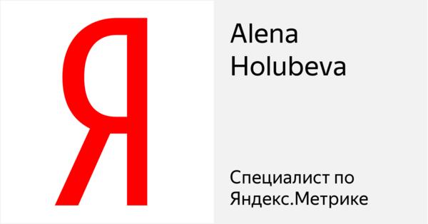 Alena Holubeva - Сертифицированный специалист