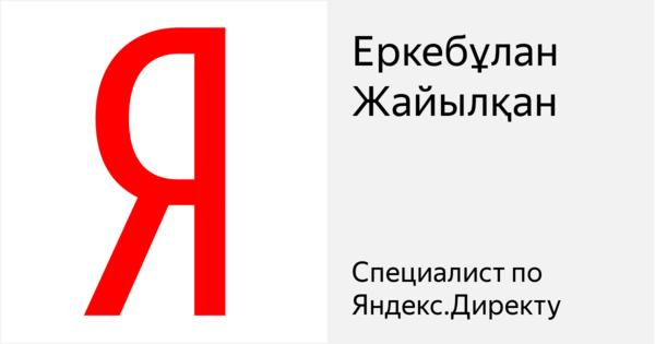 Еркебұлан Жайылқан - Сертифицированный специалист