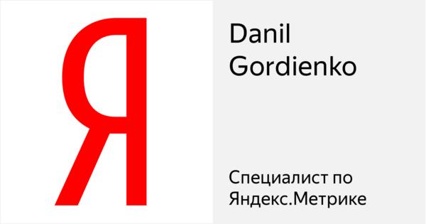 Danil Gordienko - Сертифицированный специалист