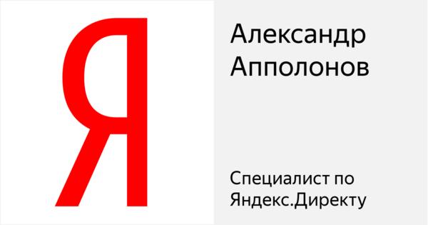 Александр Апполонов - Сертифицированный специалист