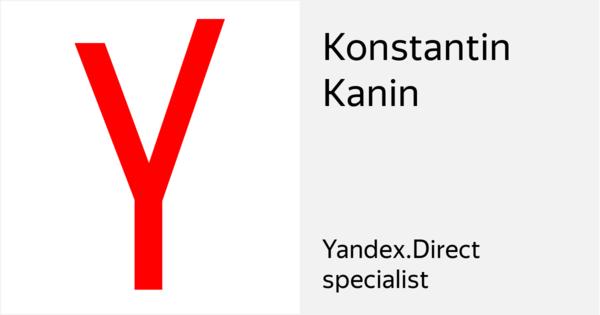 Konstantin Kanin - Certified specialist