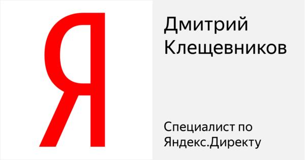 Дмитрий Клещевников - Сертифицированный специалист