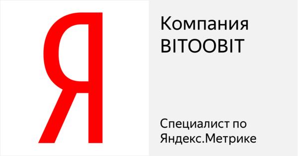 Компания BITOOBIT - Сертифицированный специалист