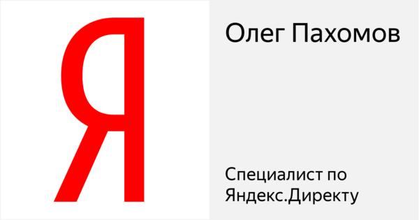 Олег Пахомов - Сертифицированный специалист