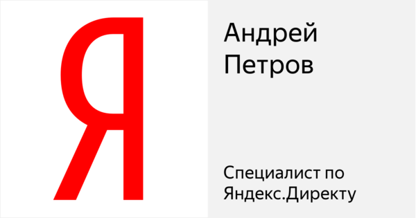 Андрей Петров - Сертифицированный специалист