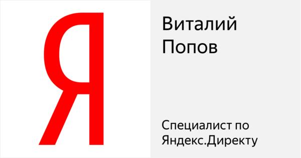 Виталий Попов - Сертифицированный специалист