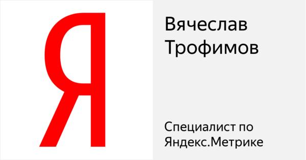 Вячеслав Трофимов - Сертифицированный специалист