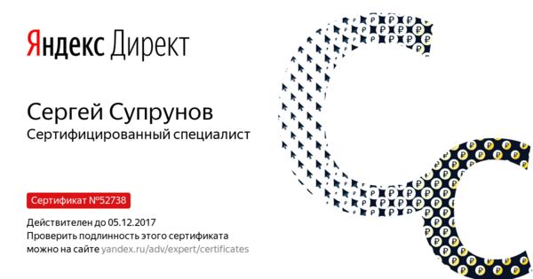 Сергей Супрунов - Сертифицированный специалист