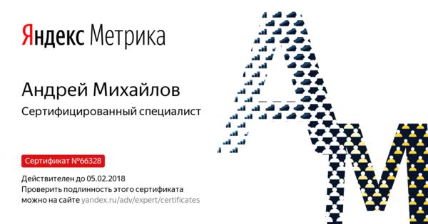 Андрей Михайлов - Сертифицированный специалист