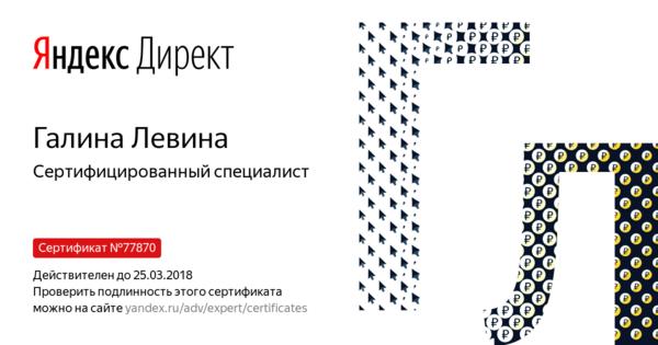 Галина Левина - Сертифицированный специалист
