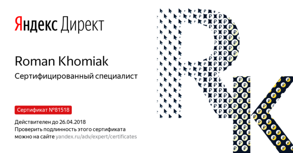 Roman Khomiak - Сертифицированный специалист