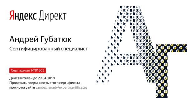 Андрей Губатюк - Сертифицированный специалист