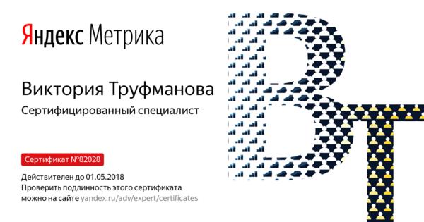 Виктория Труфманова - Сертифицированный специалист