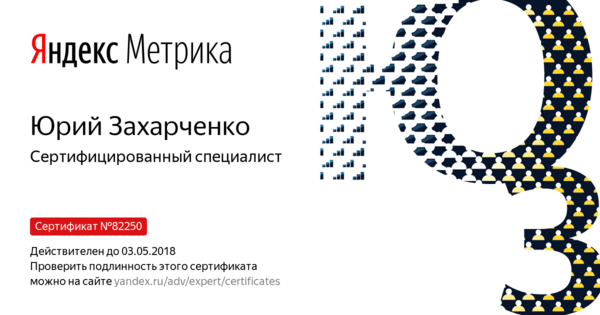 Юрий Захарченко - Сертифицированный специалист