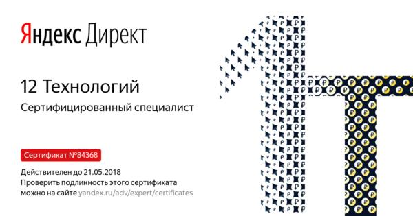 12 Технологий - Сертифицированный специалист