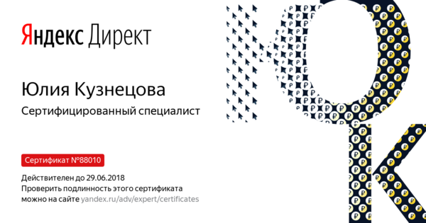 Юлия Кузнецова - Сертифицированный специалист
