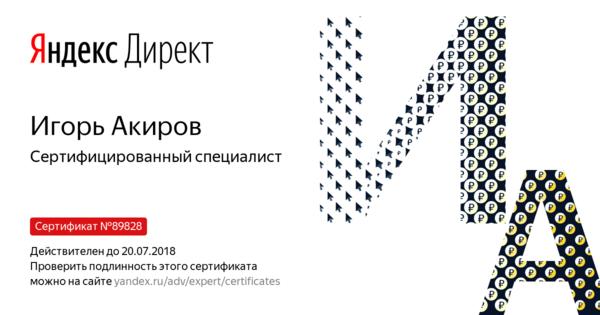 Игорь Акиров - Сертифицированный специалист