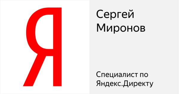 Сергей Миронов - Сертифицированный специалист